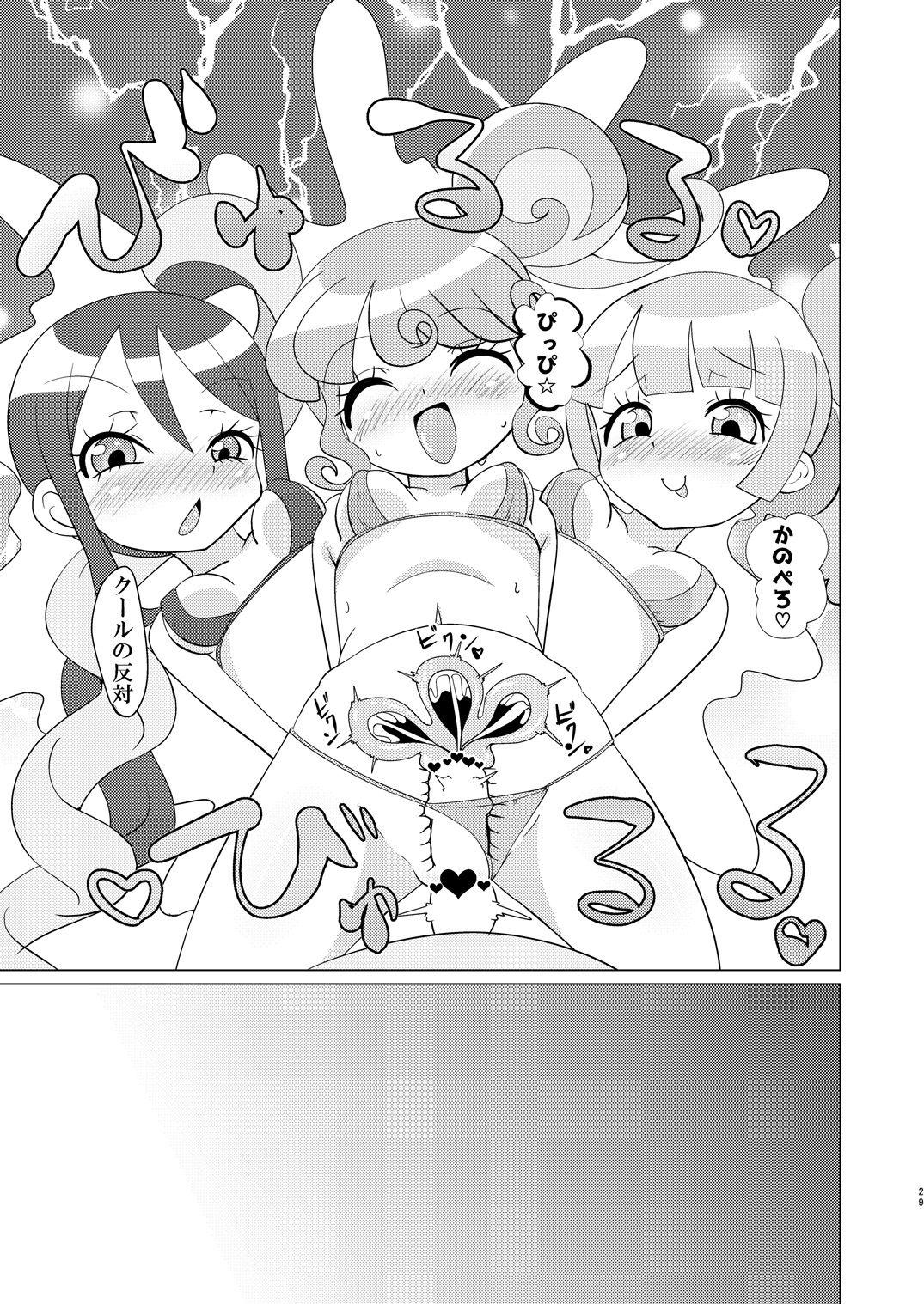 [Nanka no Su (Hakuhi)] Pinon-chan-tachi ni Okane o Haratte Shite Itadaku Hon (PriPara) [Digital] 27
