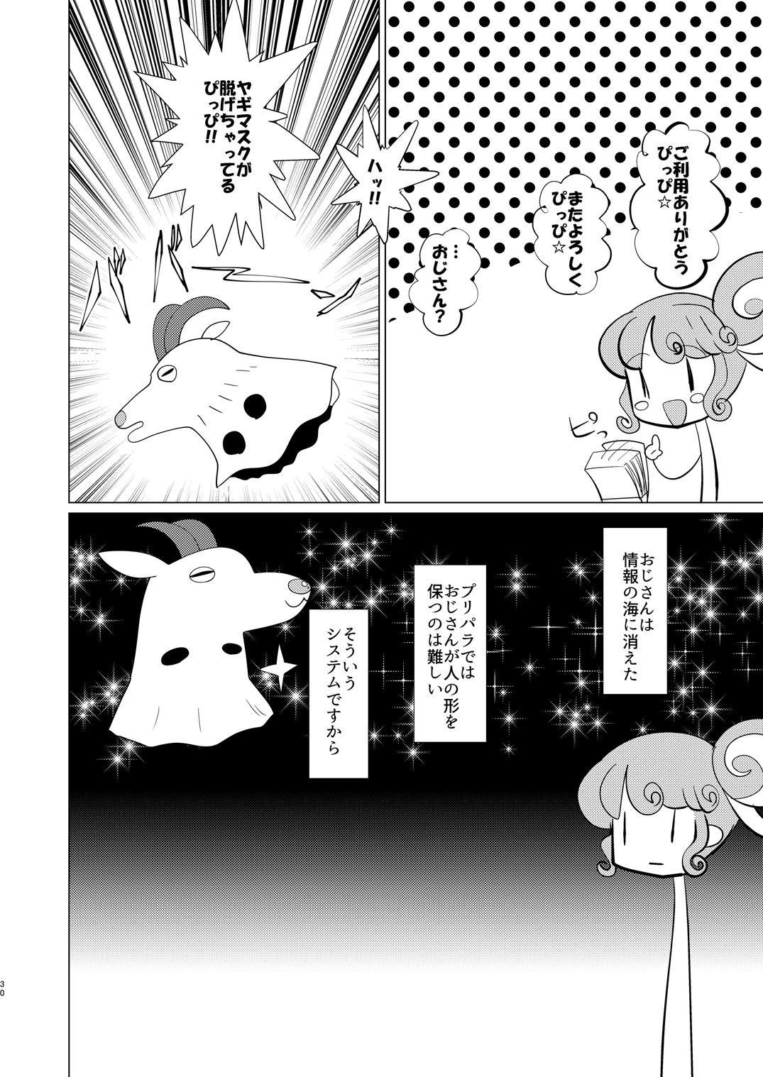 [Nanka no Su (Hakuhi)] Pinon-chan-tachi ni Okane o Haratte Shite Itadaku Hon (PriPara) [Digital] 28