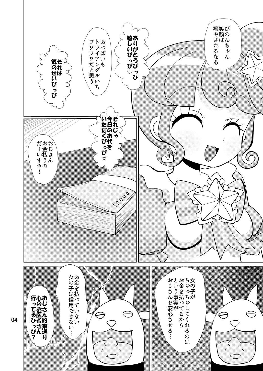 [Nanka no Su (Hakuhi)] Pinon-chan-tachi ni Okane o Haratte Shite Itadaku Hon (PriPara) [Digital] 2