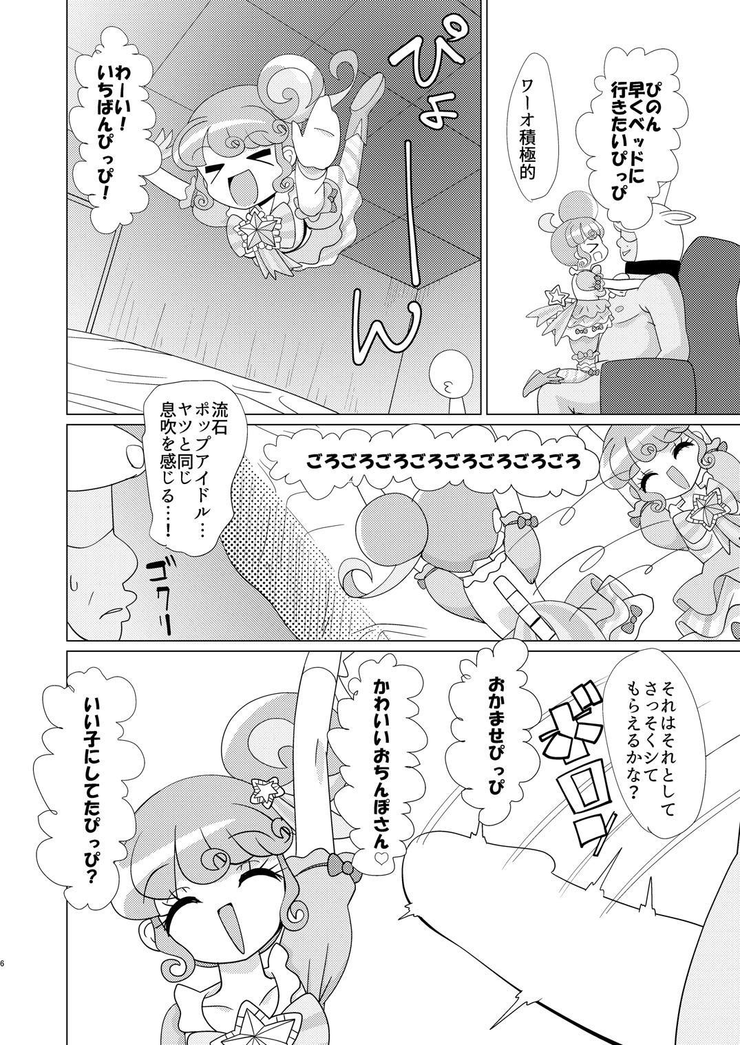 [Nanka no Su (Hakuhi)] Pinon-chan-tachi ni Okane o Haratte Shite Itadaku Hon (PriPara) [Digital] 4