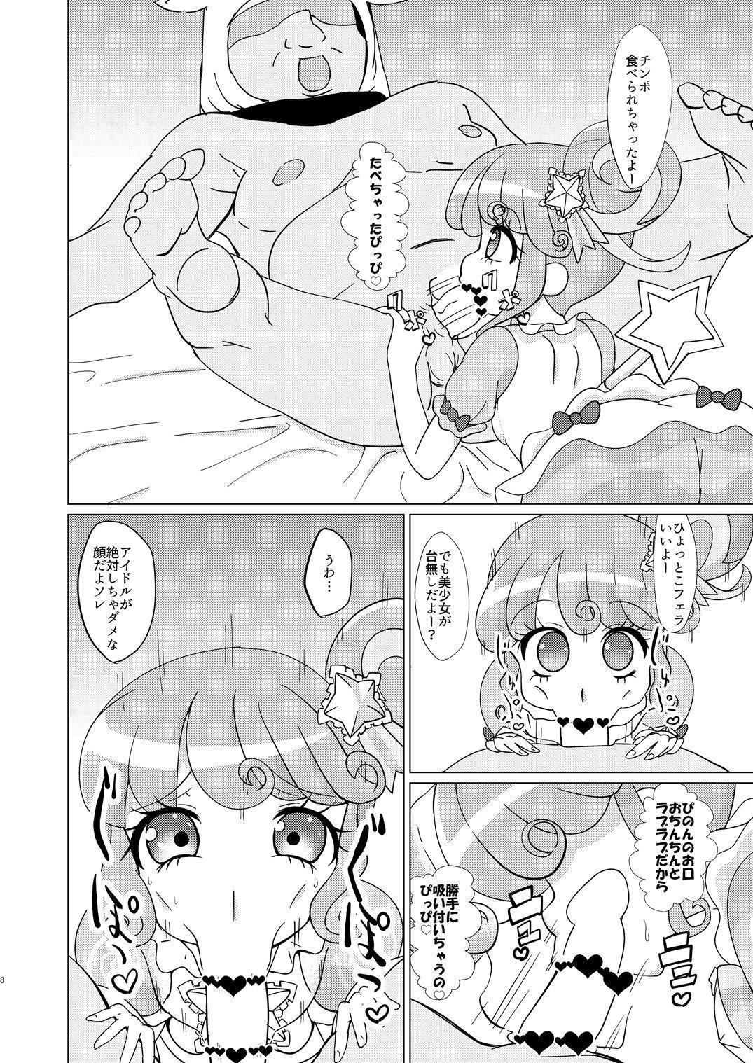 [Nanka no Su (Hakuhi)] Pinon-chan-tachi ni Okane o Haratte Shite Itadaku Hon (PriPara) [Digital] 6