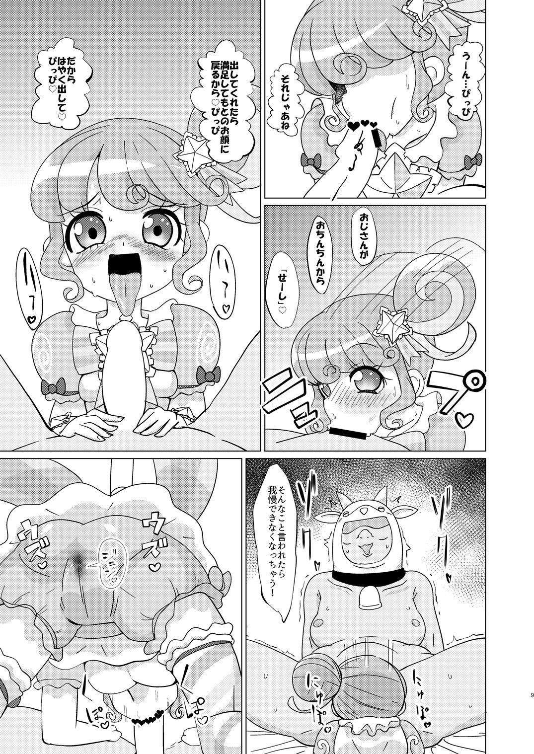 [Nanka no Su (Hakuhi)] Pinon-chan-tachi ni Okane o Haratte Shite Itadaku Hon (PriPara) [Digital] 7