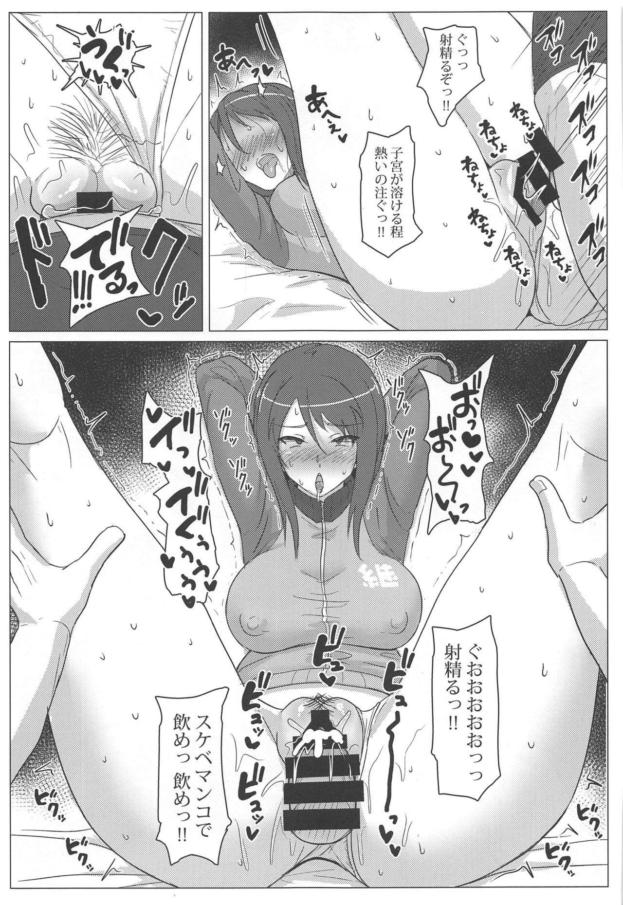 Mika-san o Hametaosu dake no Hon 9