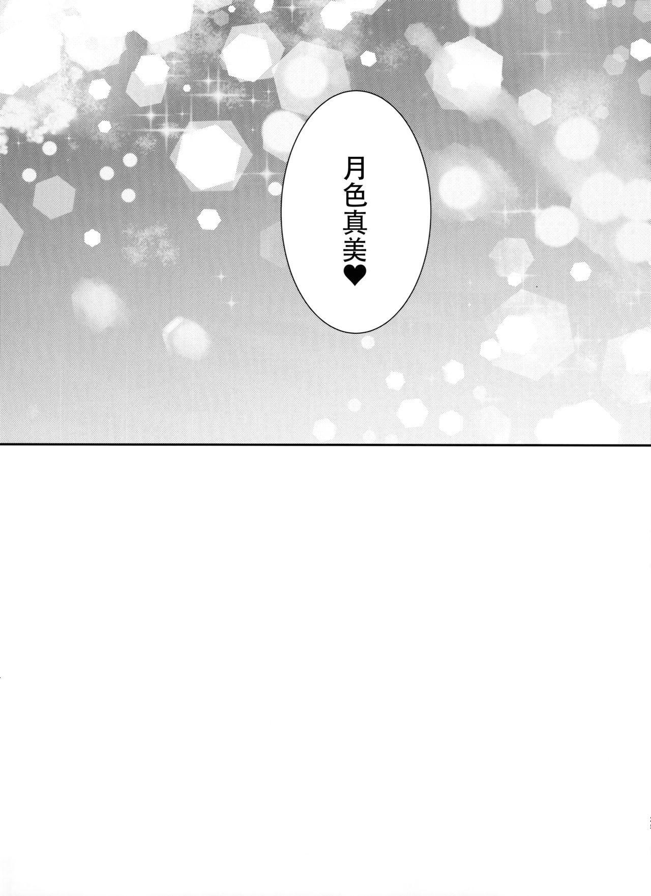 Saren no Himitsu Rendezvous 24