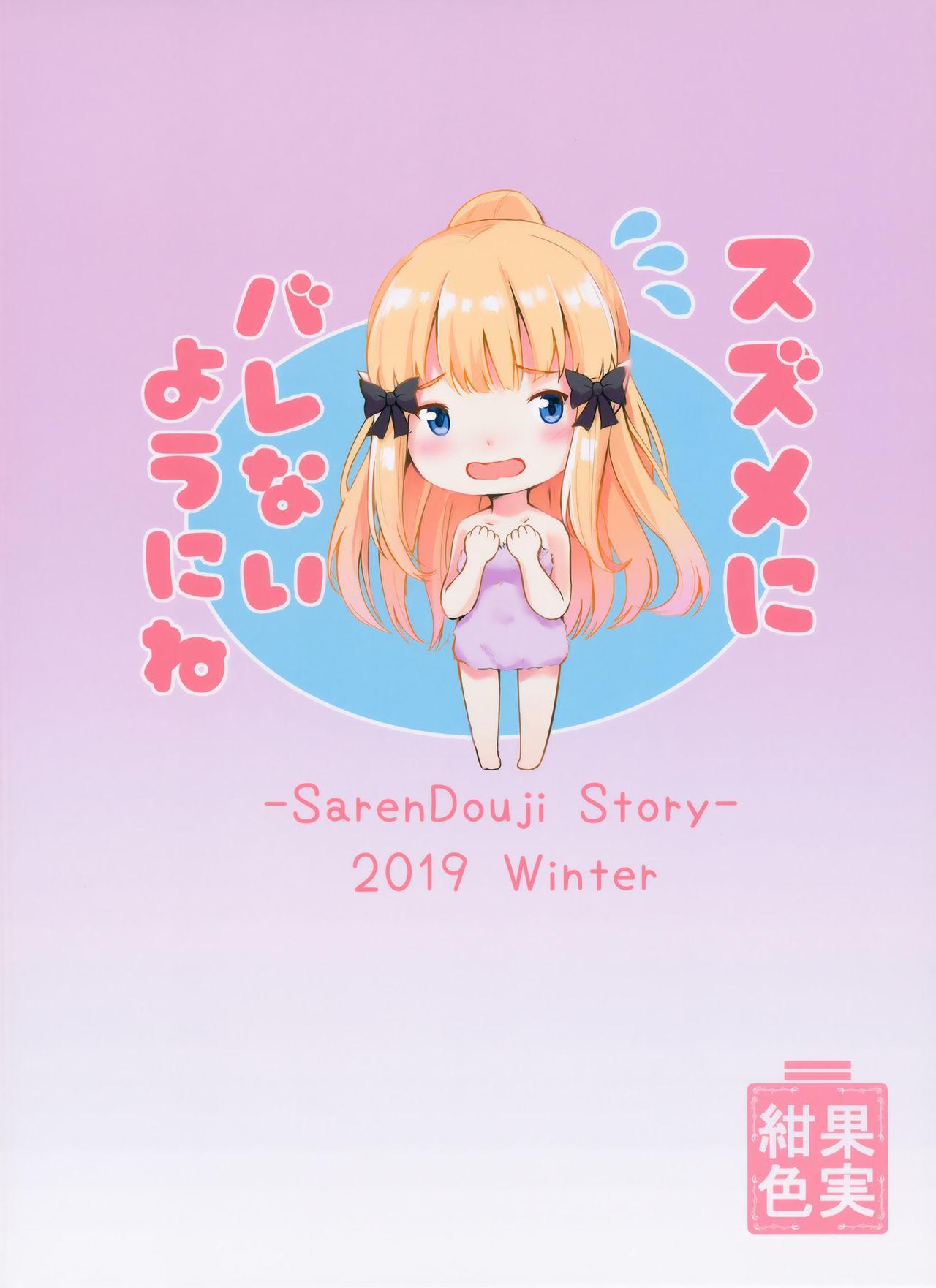 Saren no Himitsu Rendezvous 26