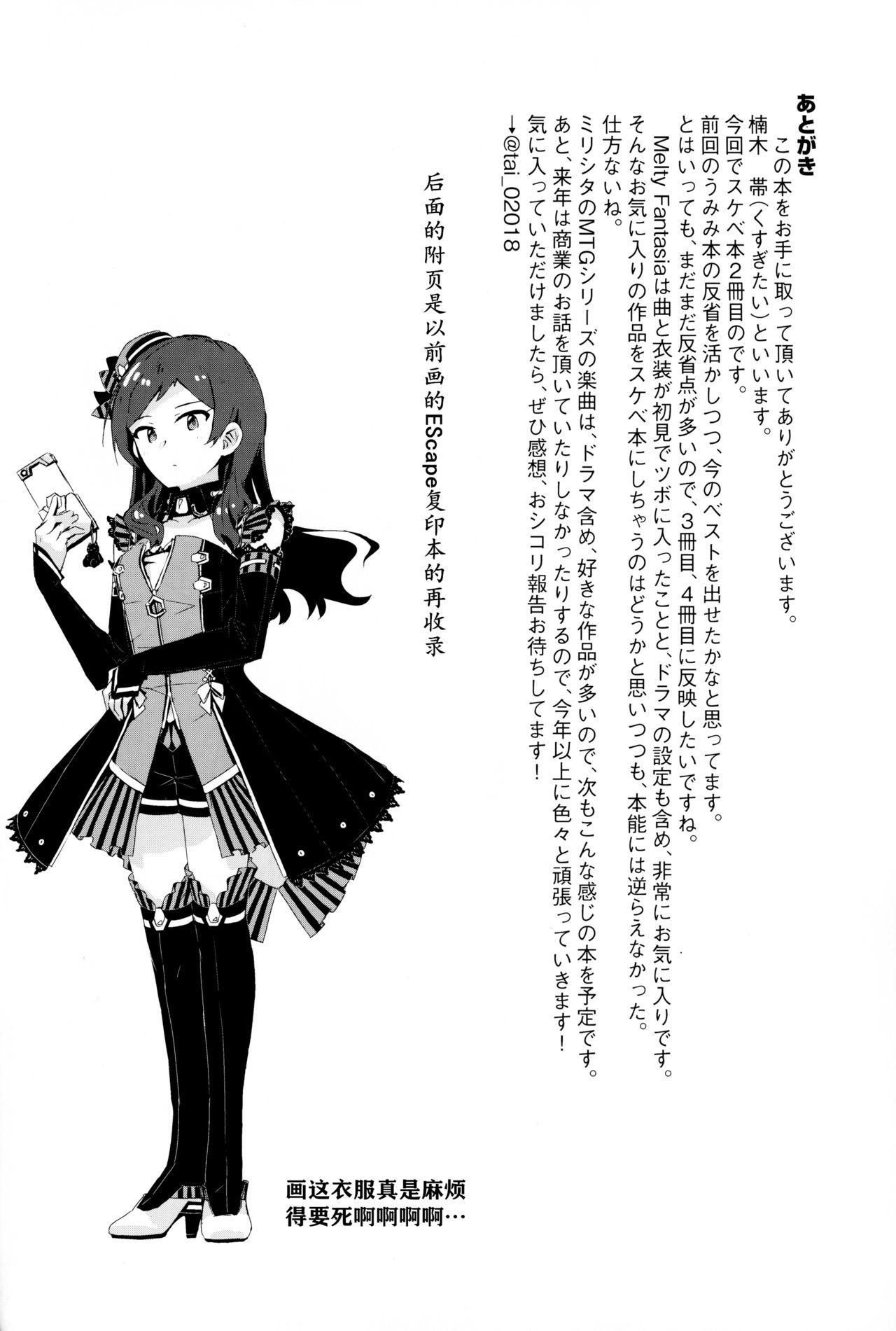 [Ikkansei (Kusugi Tai)] [#8/Fantasia] (THE IDOLM@STER MILLION LIVE!) [Chinese] [黄记汉化组][Digital] 17