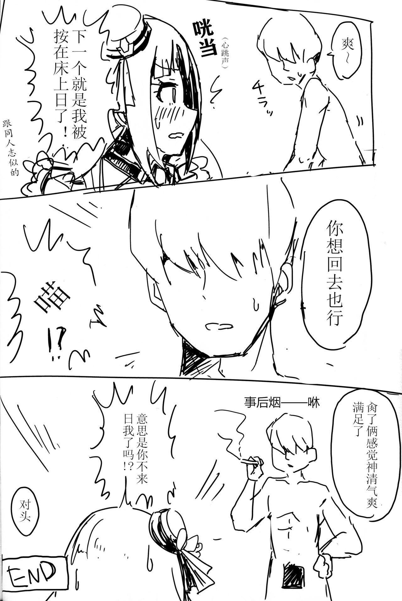 [Ikkansei (Kusugi Tai)] [#8/Fantasia] (THE IDOLM@STER MILLION LIVE!) [Chinese] [黄记汉化组][Digital] 21