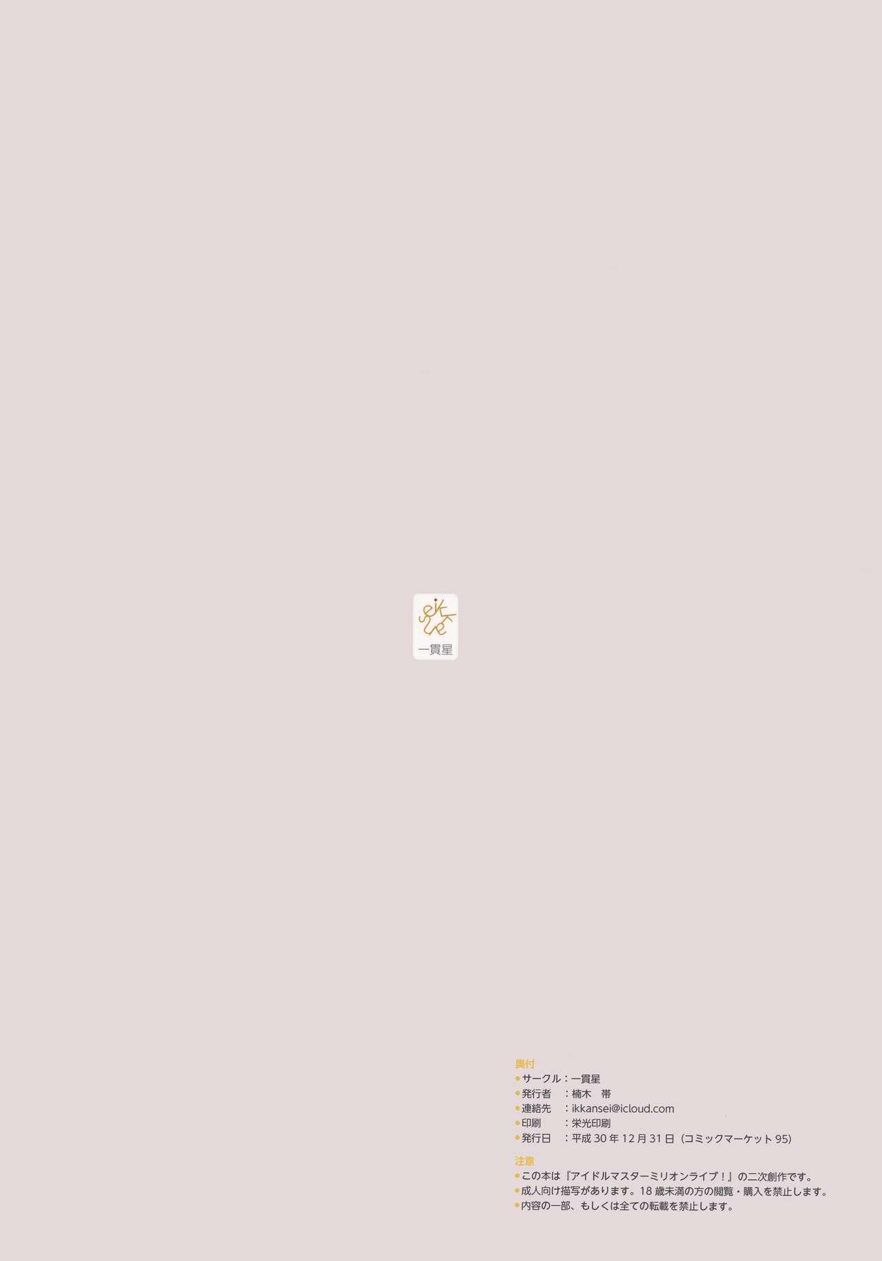 [Ikkansei (Kusugi Tai)] [#8/Fantasia] (THE IDOLM@STER MILLION LIVE!) [Chinese] [黄记汉化组][Digital] 23