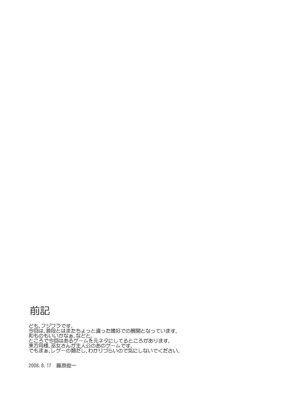 Touhou Ukiyo Emaki - Shameimaru Aya 2