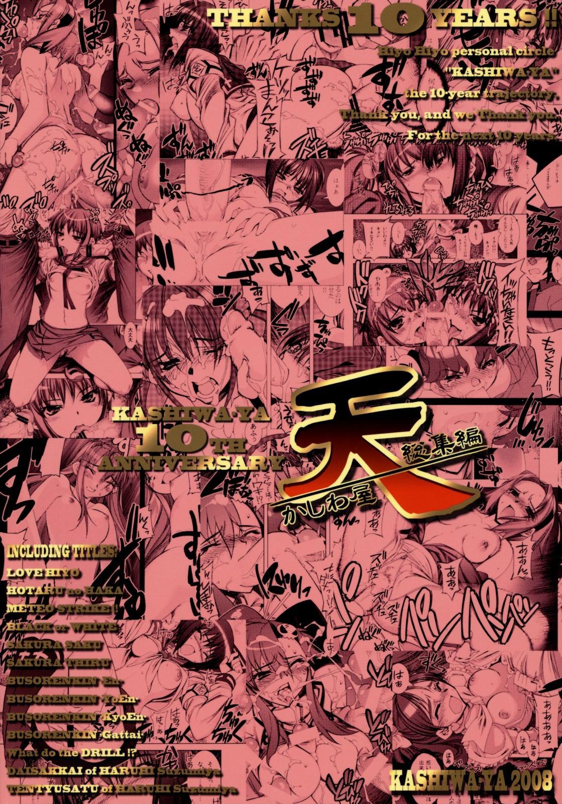 Kashiwa-ya Circle 10th Anniversary 175