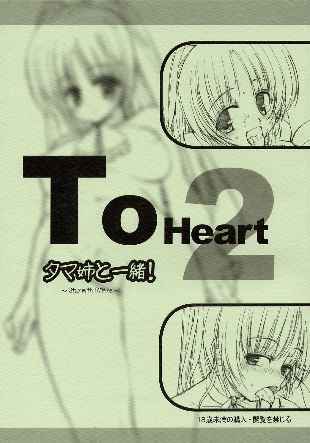 Tama-nee to Issho! ~ Story with TAMAne ~ 0