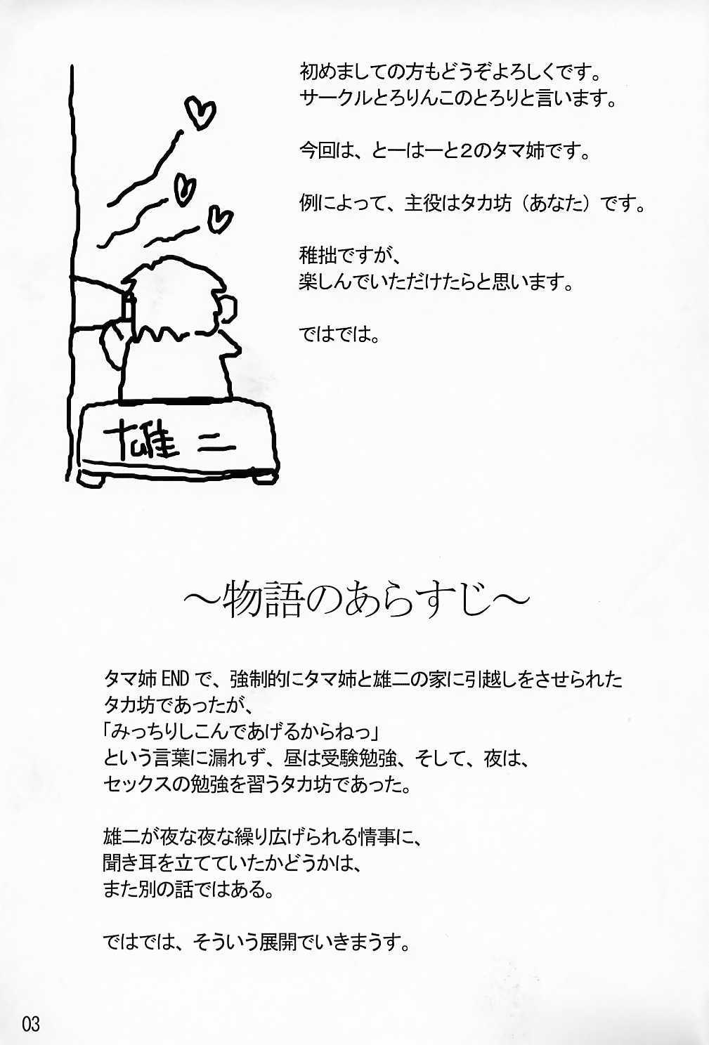 Tama-nee to Issho! ~ Story with TAMAne ~ 1
