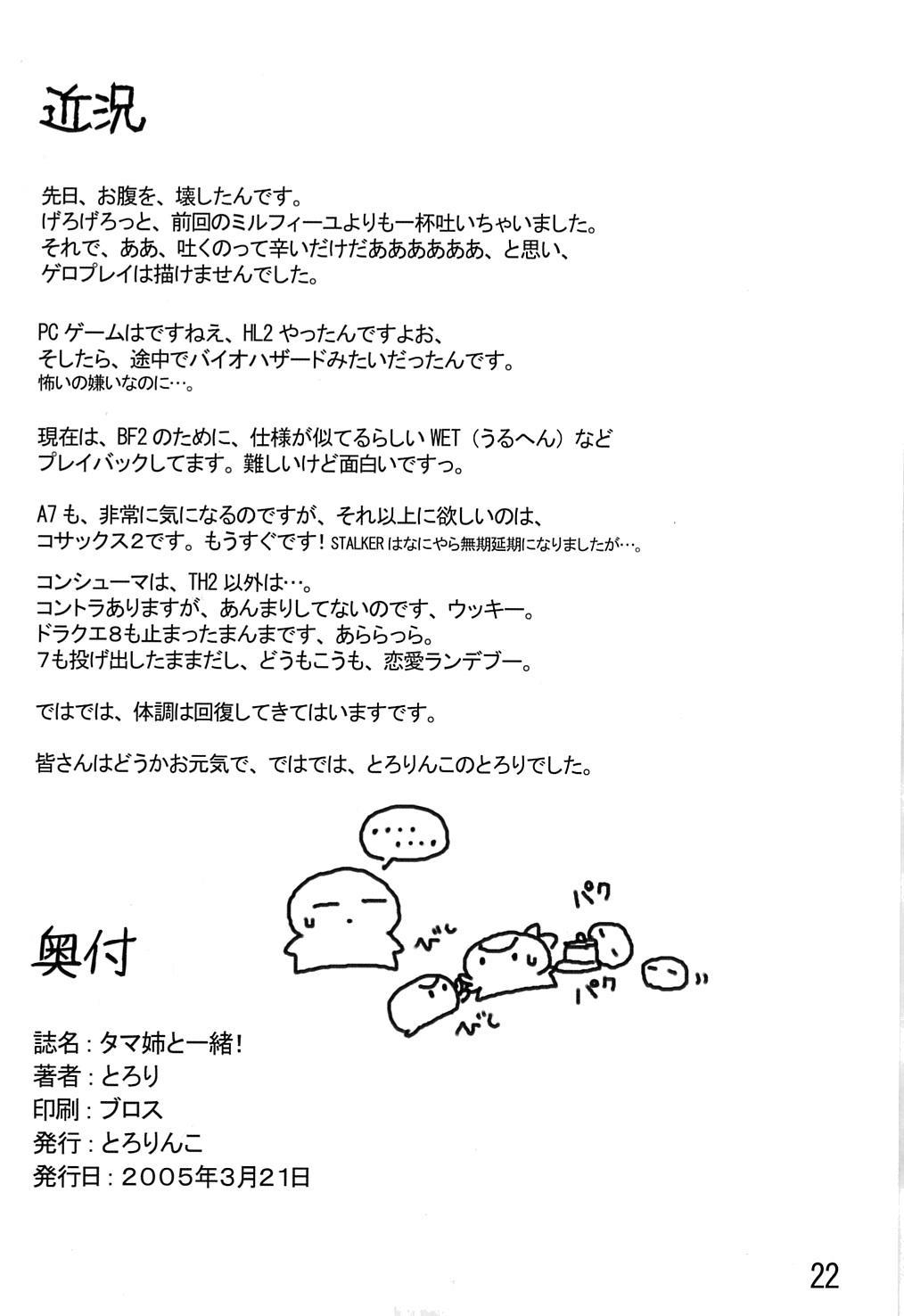 Tama-nee to Issho! ~ Story with TAMAne ~ 20