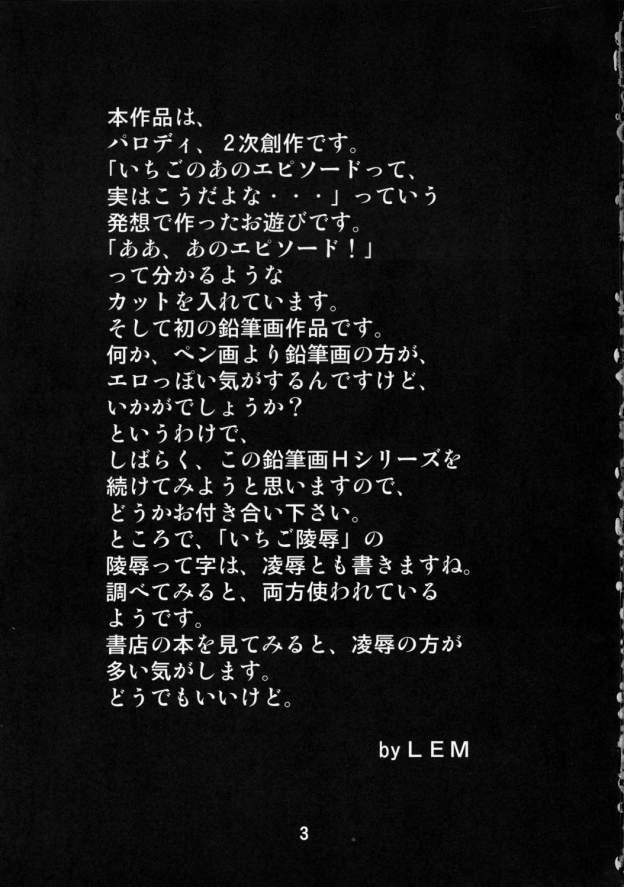 Ichigo Ryoujoku 1