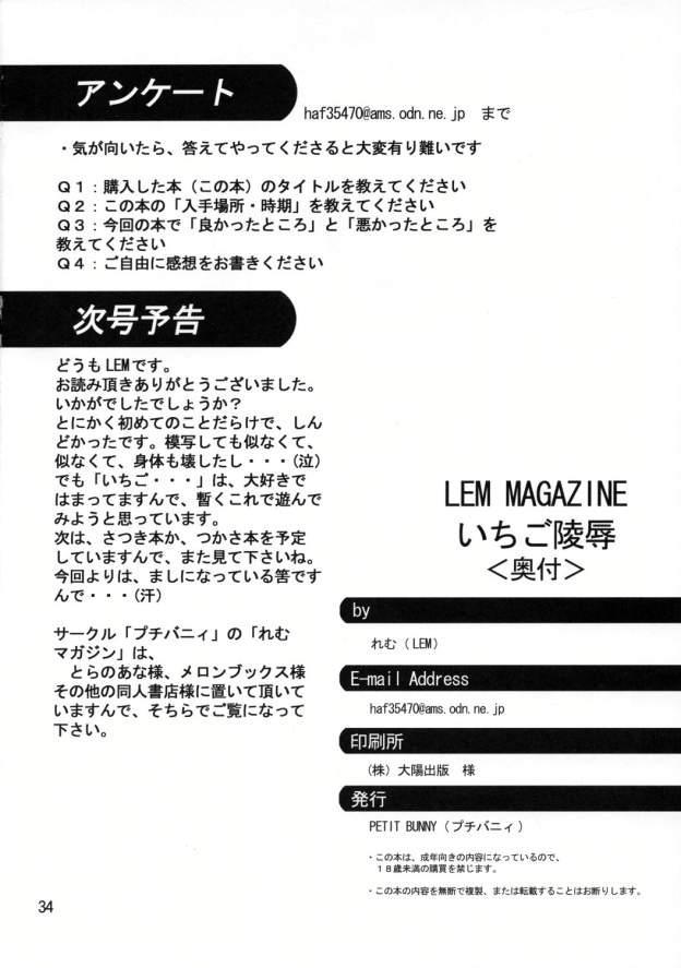 Ichigo Ryoujoku 32