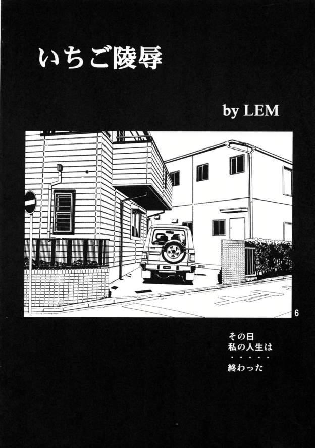Ichigo Ryoujoku 4