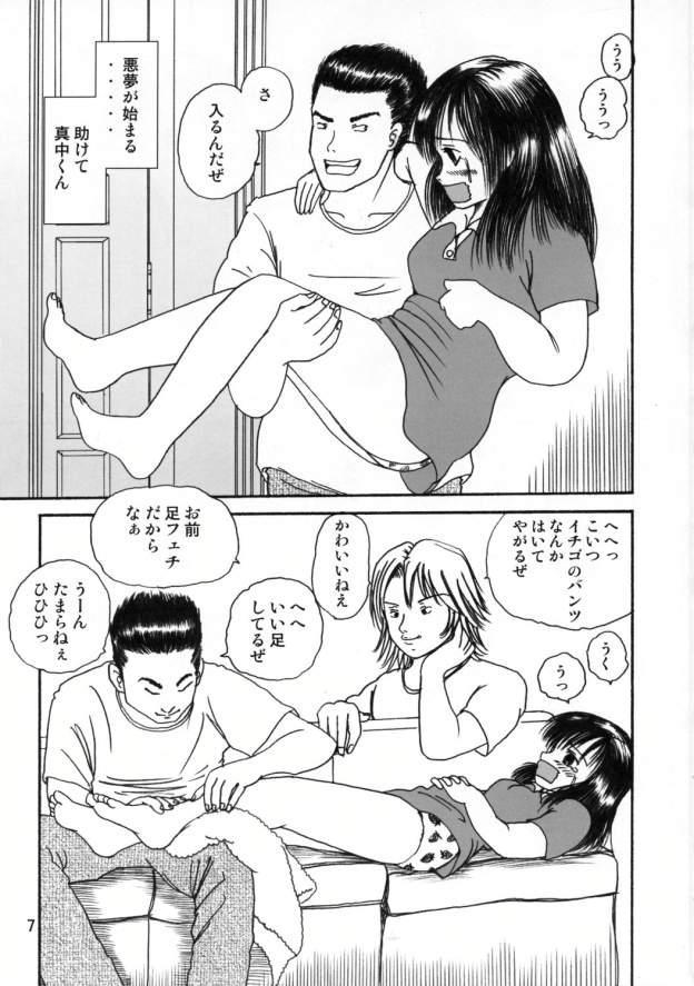 Ichigo Ryoujoku 5