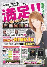 Manga Bangaichi 2008-07 Vol. 227 2