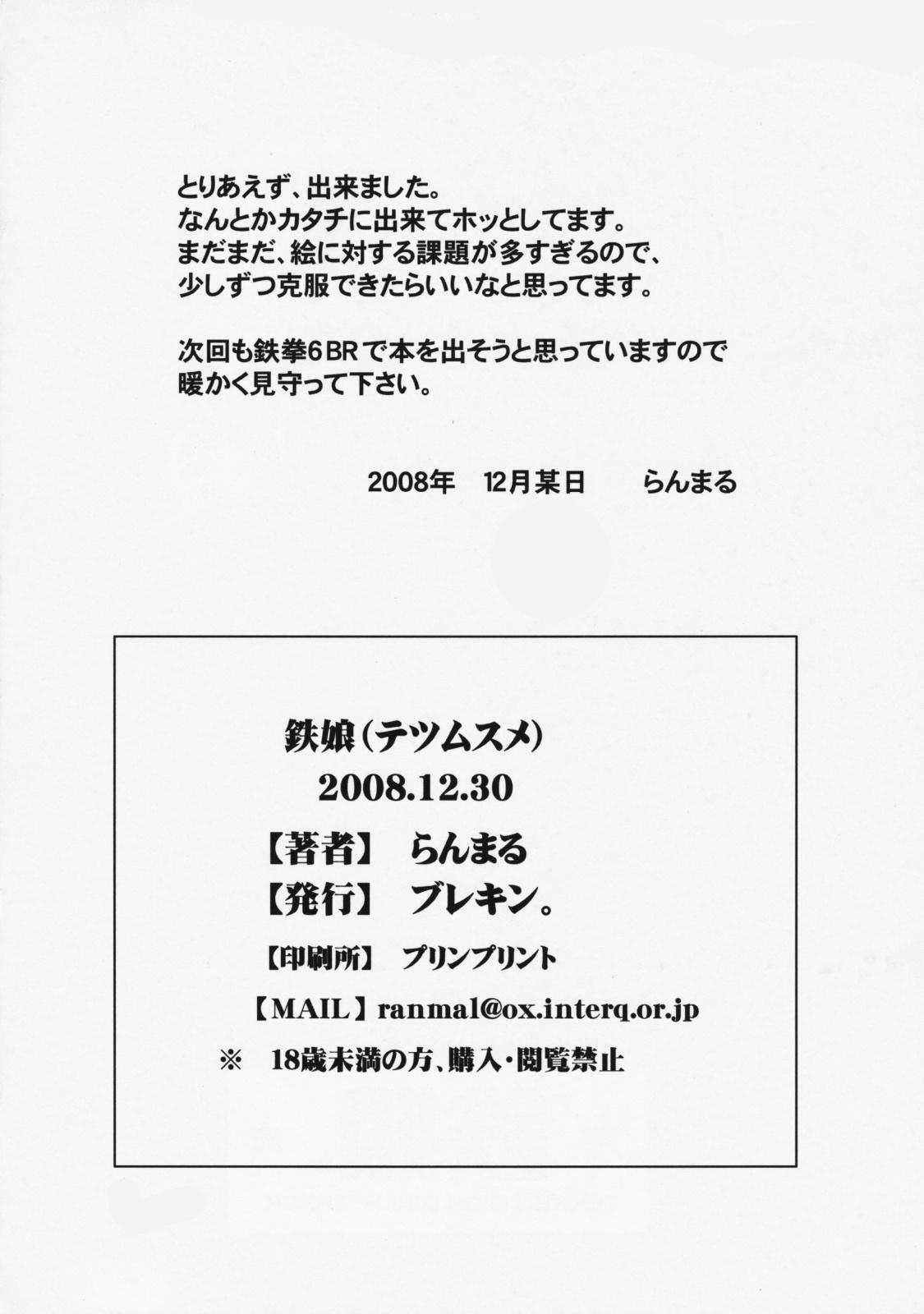 Tetsu Musume. 16