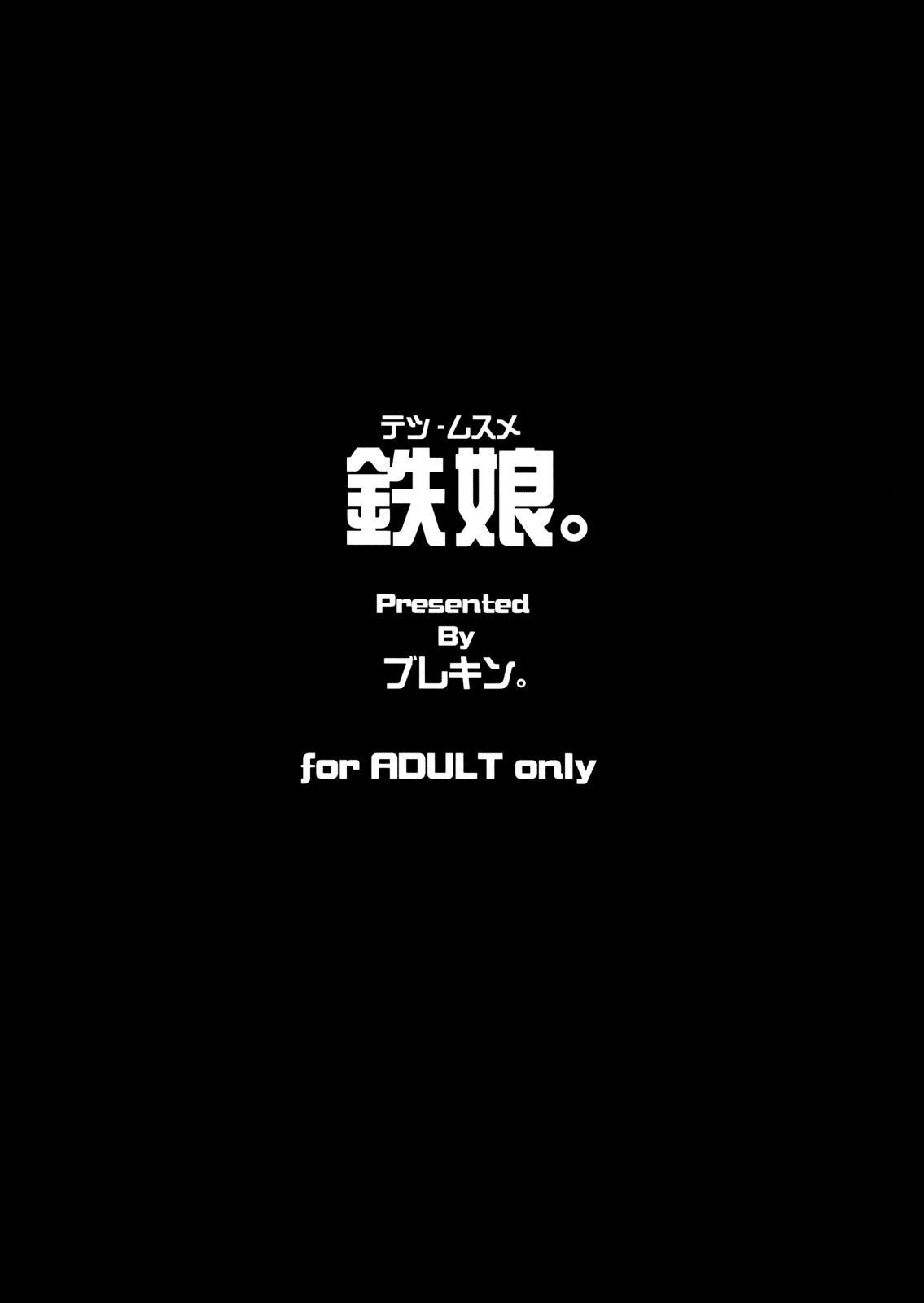 Tetsu Musume. 17