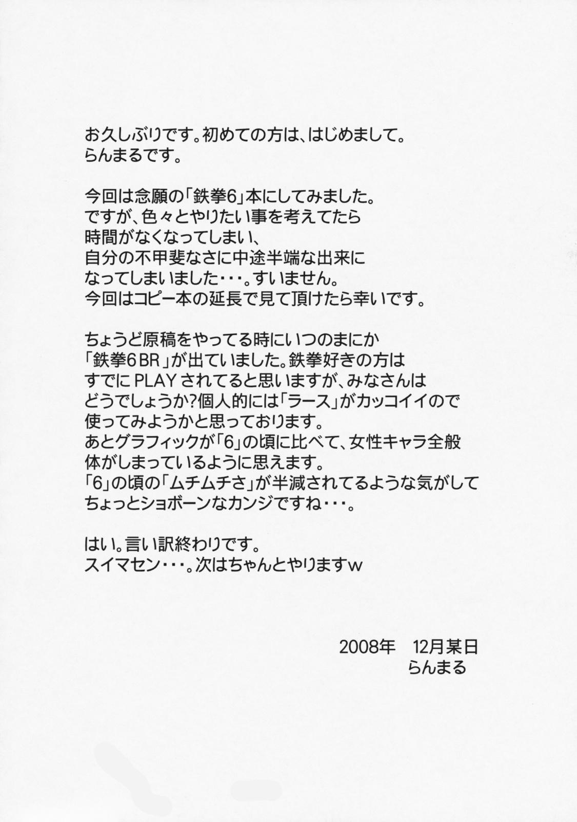 Tetsu Musume. 2