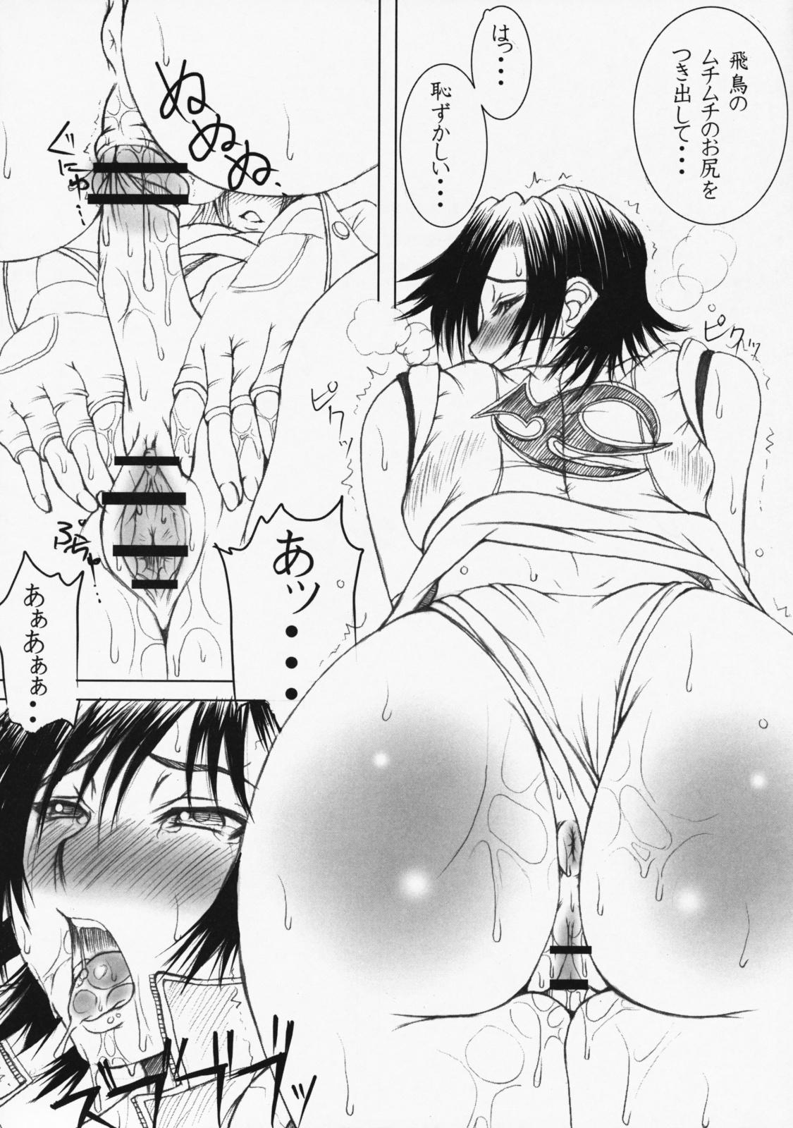 Tetsu Musume. 8
