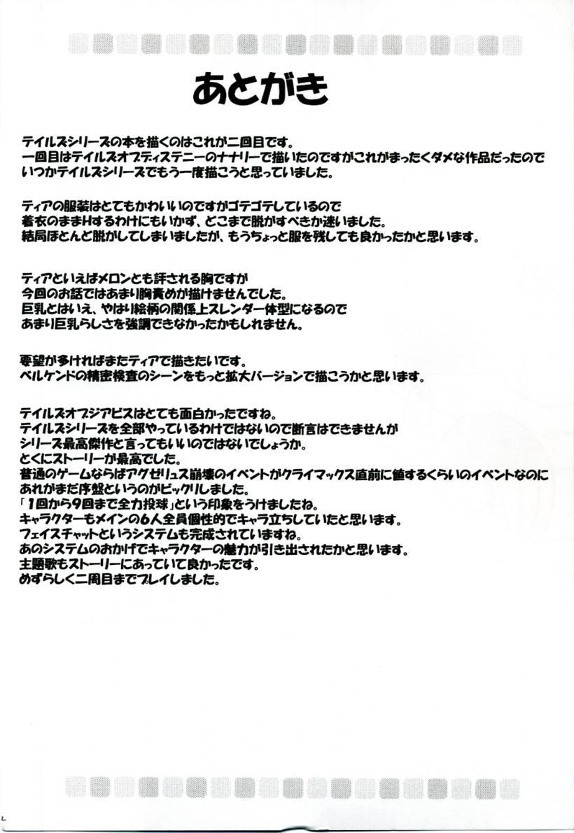 Teia no Namida | Tear's Tears 39