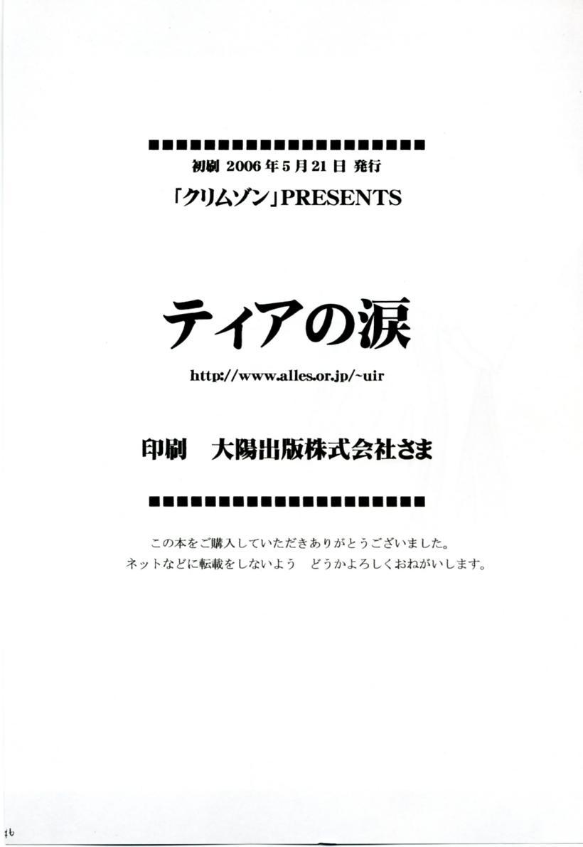 Teia no Namida | Tear's Tears 43