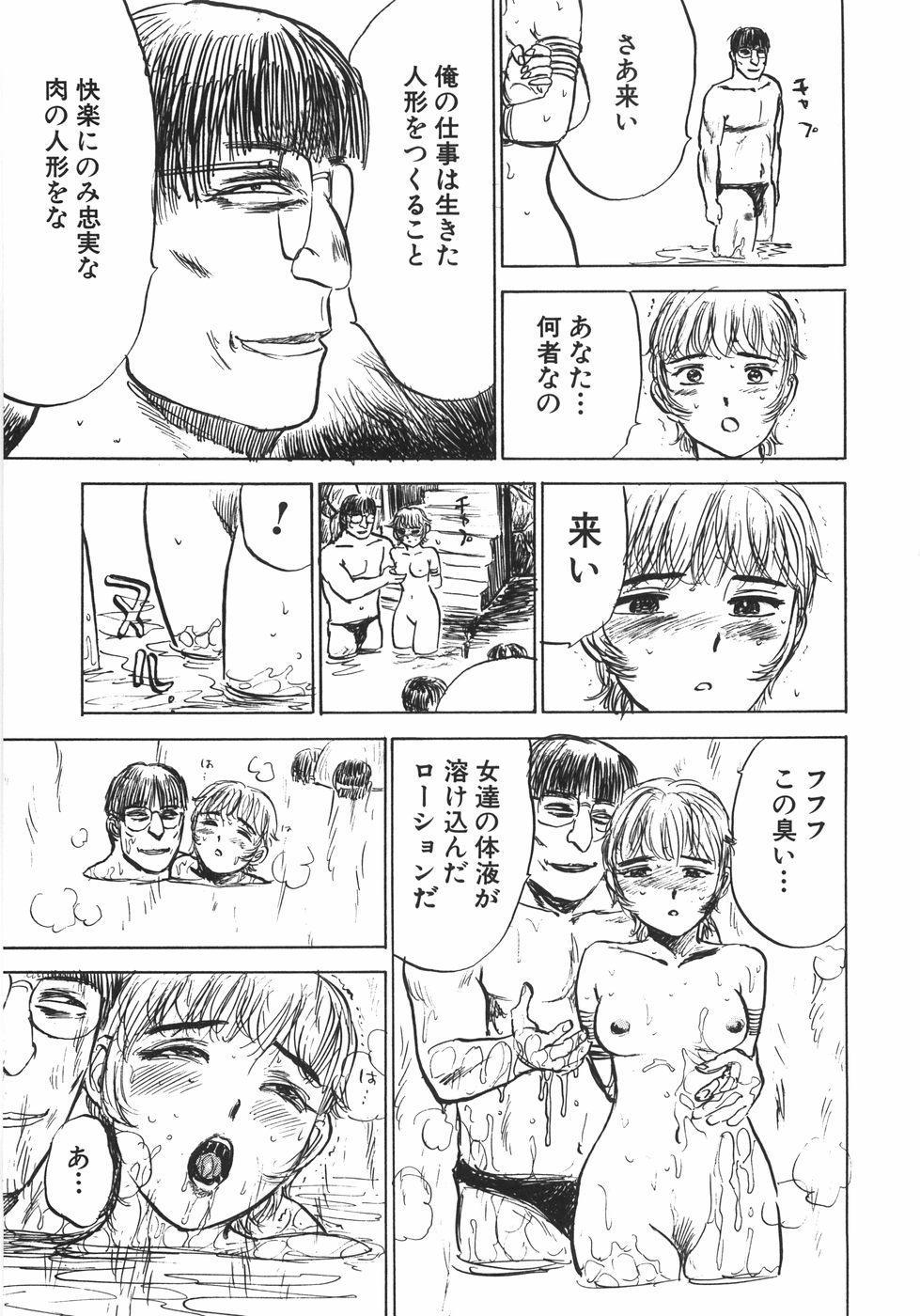 Ningyou no Yakata - The Doll House 99