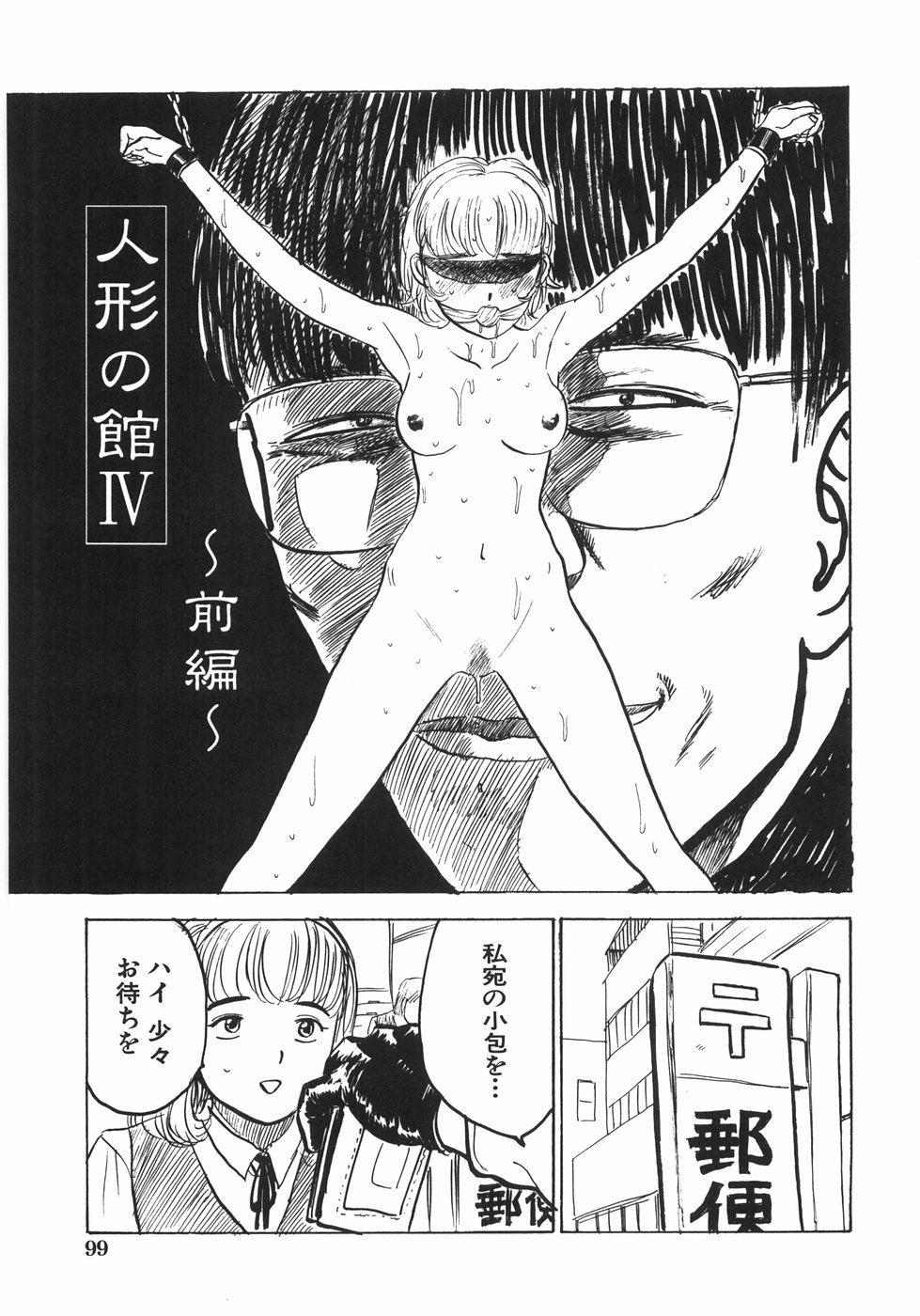 Ningyou no Yakata - The Doll House 105