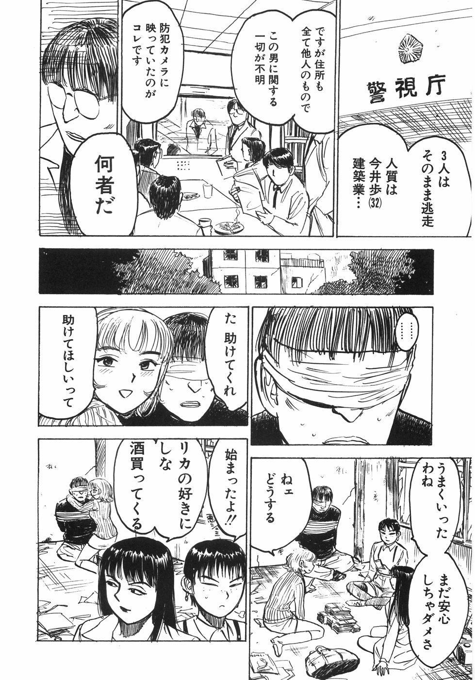 Ningyou no Yakata - The Doll House 108
