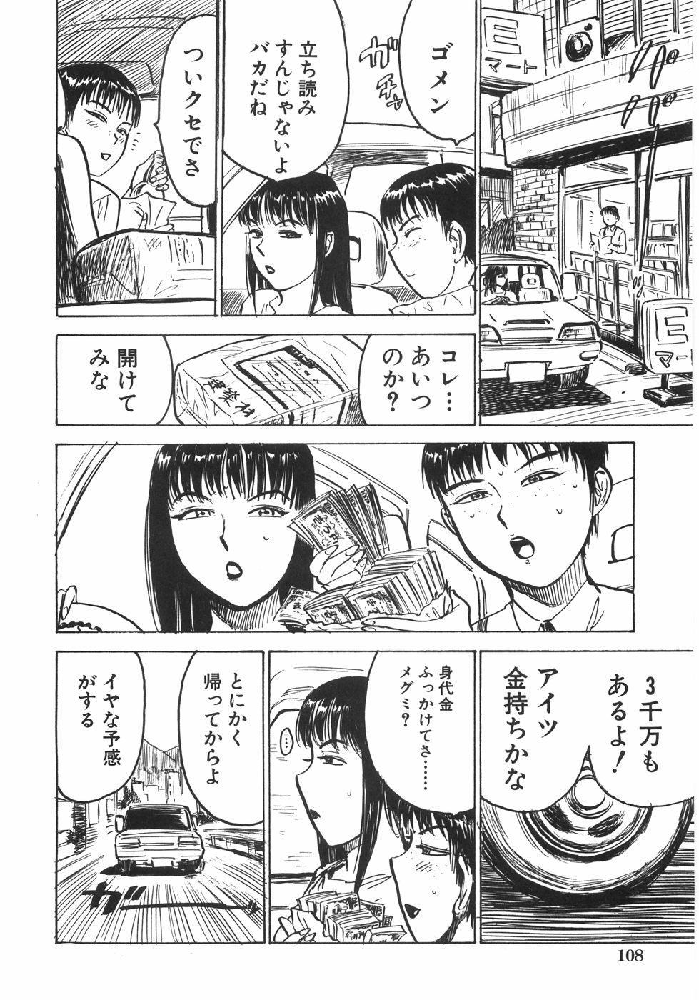 Ningyou no Yakata - The Doll House 114