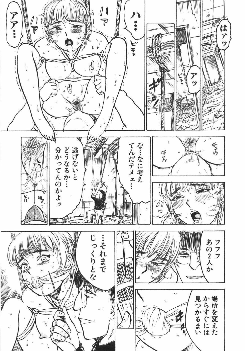 Ningyou no Yakata - The Doll House 117