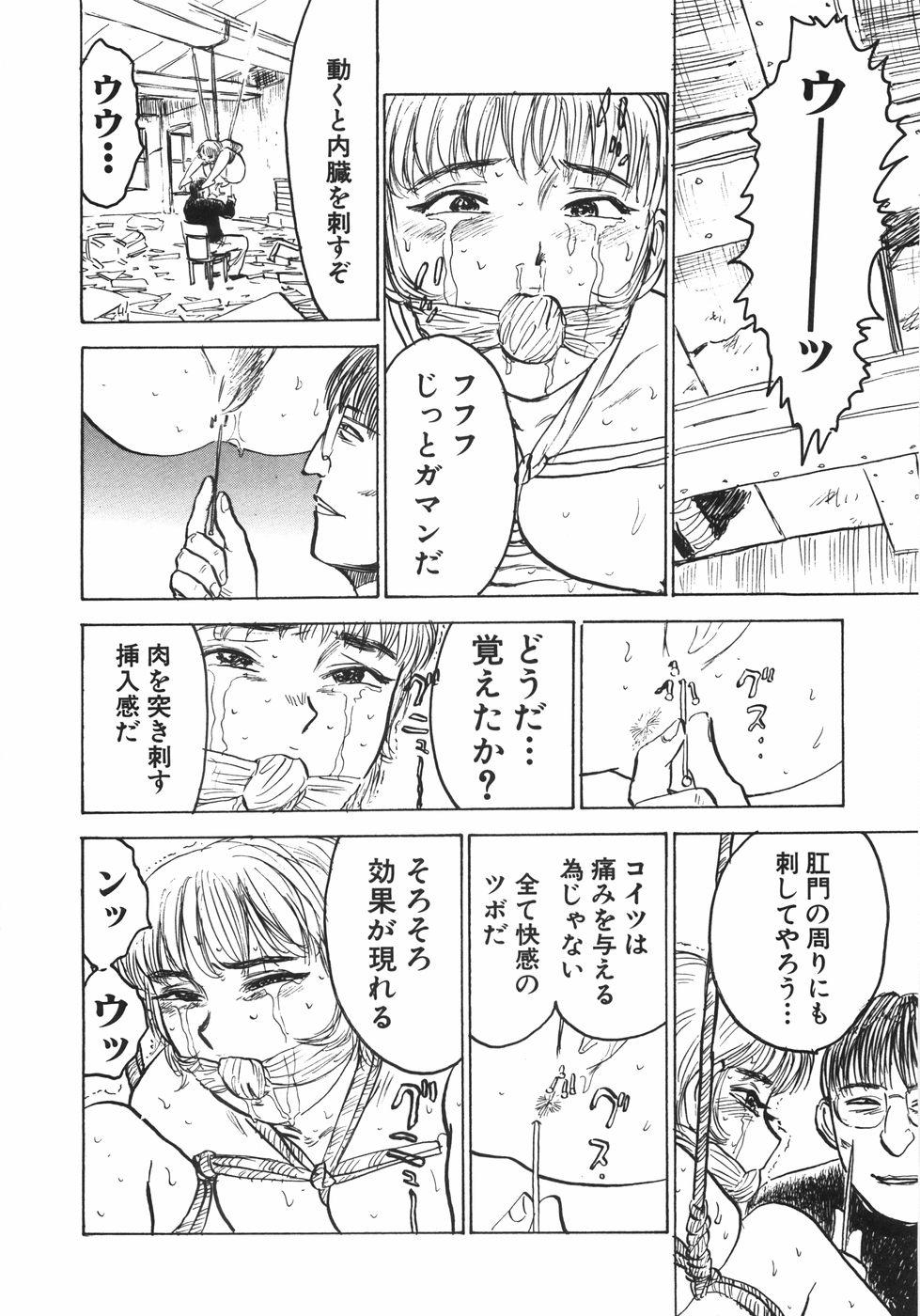 Ningyou no Yakata - The Doll House 118