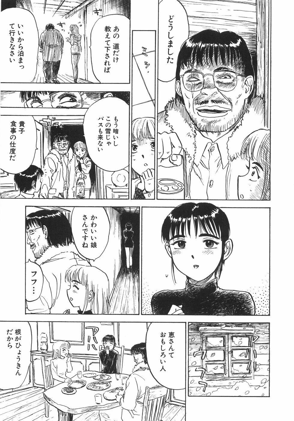 Ningyou no Yakata - The Doll House 11