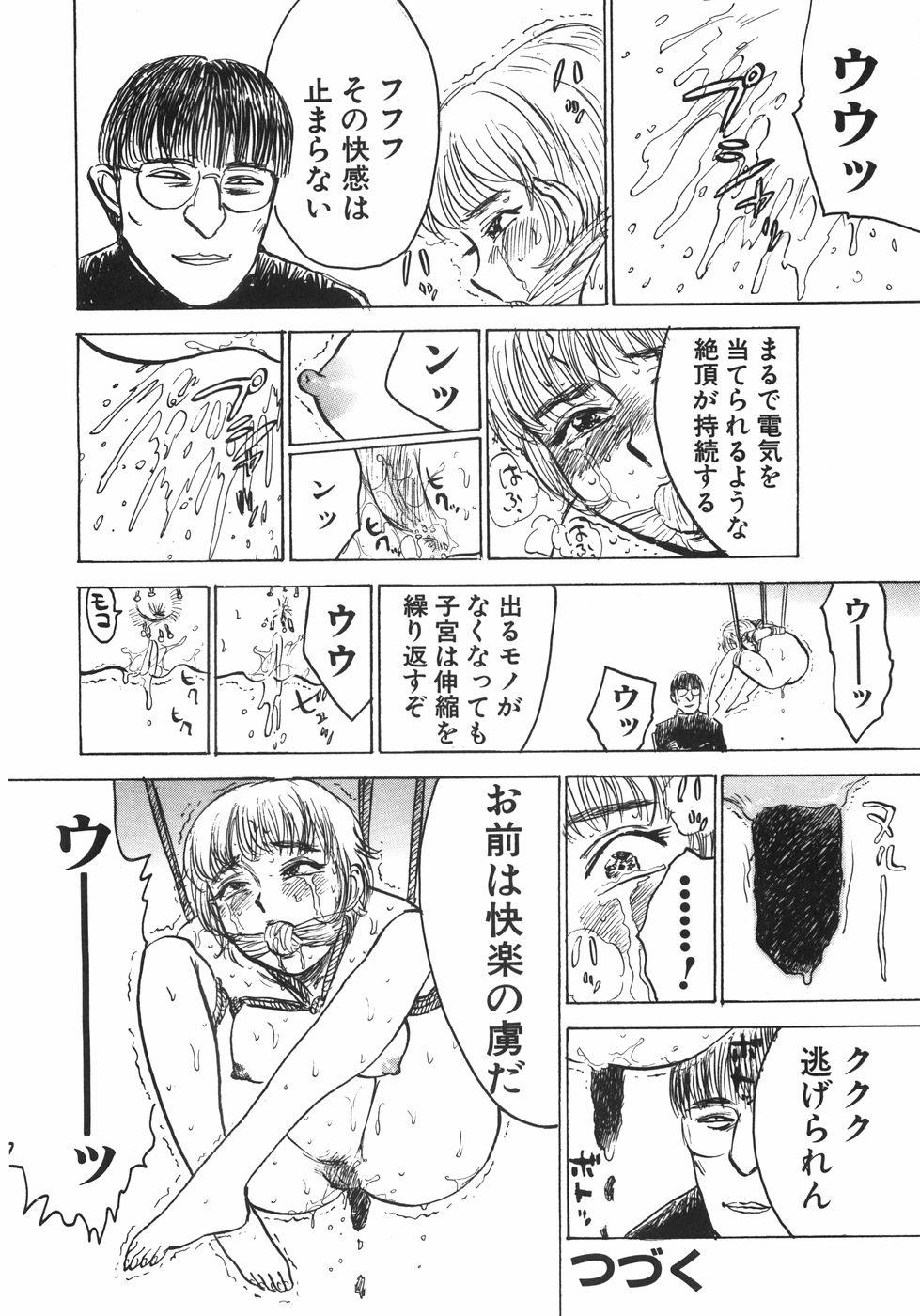 Ningyou no Yakata - The Doll House 120