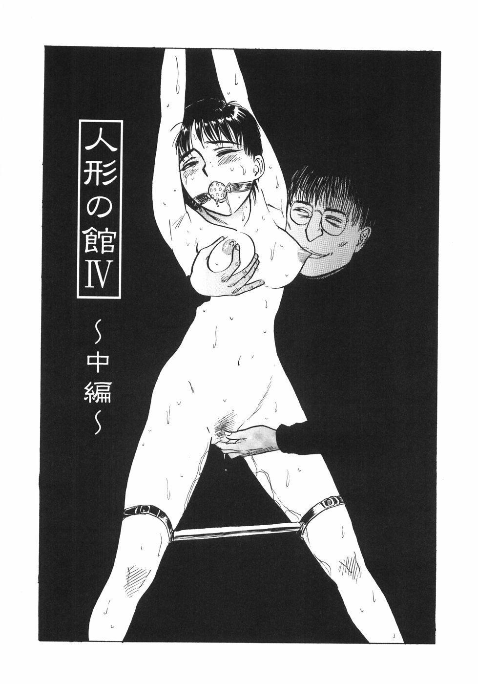 Ningyou no Yakata - The Doll House 121