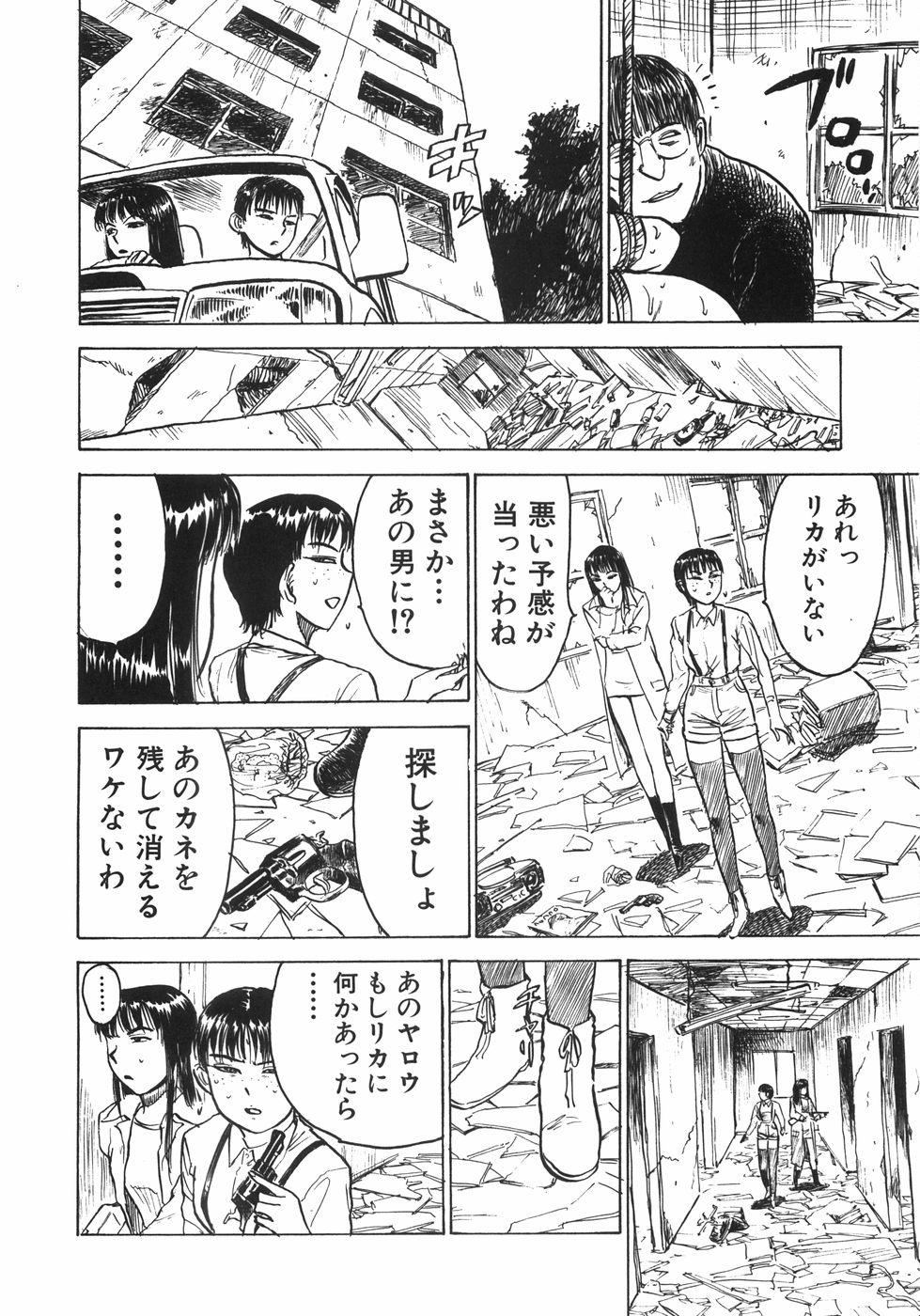 Ningyou no Yakata - The Doll House 124