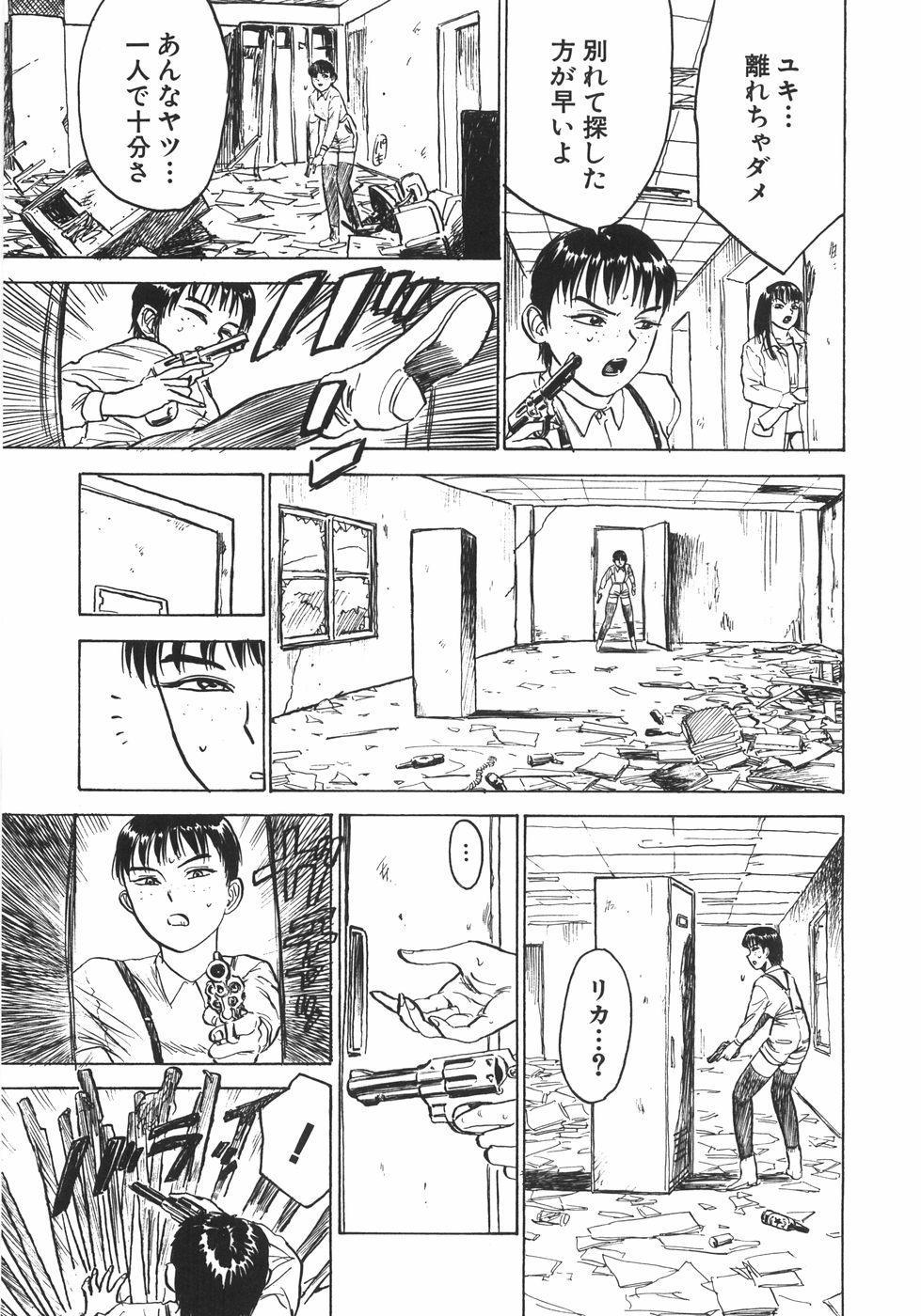 Ningyou no Yakata - The Doll House 125