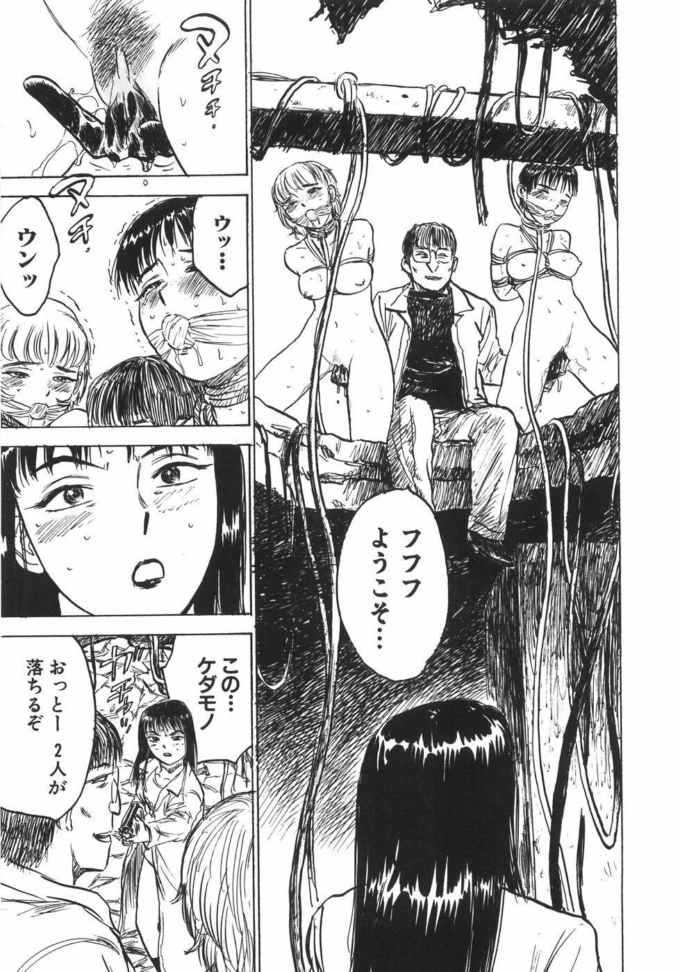 Ningyou no Yakata - The Doll House 131