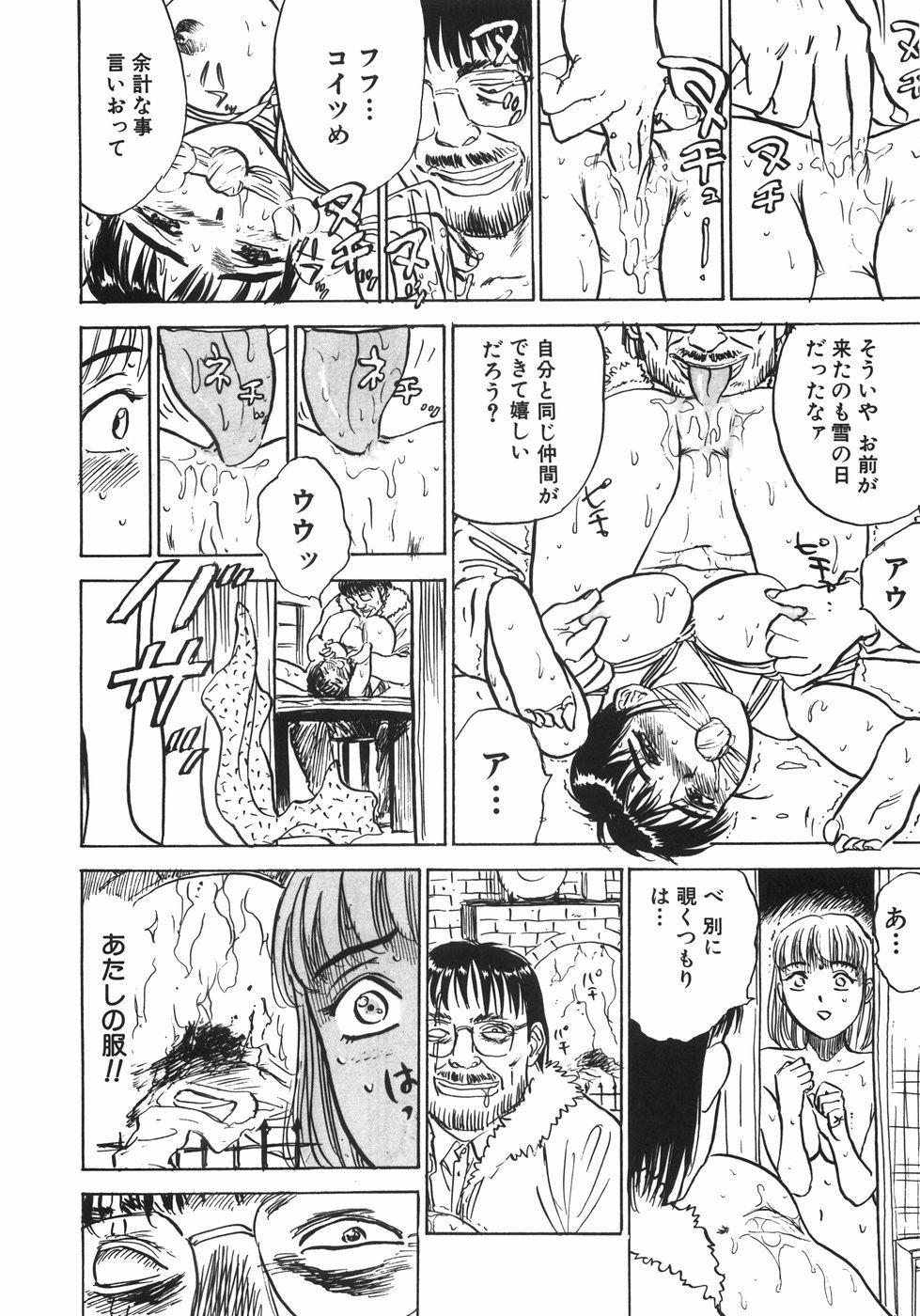 Ningyou no Yakata - The Doll House 14