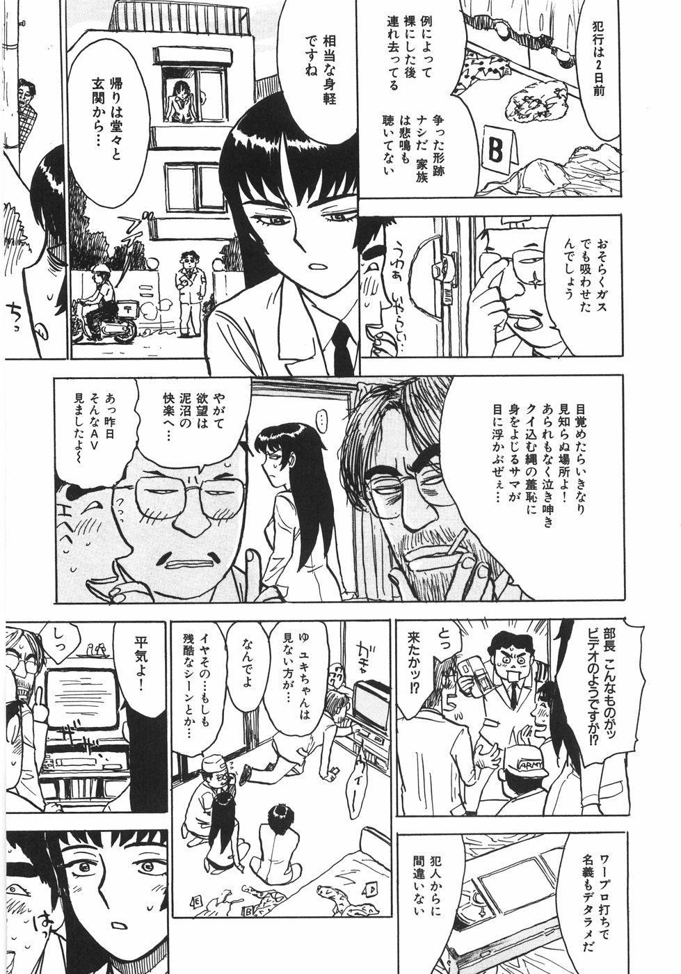 Ningyou no Yakata - The Doll House 157