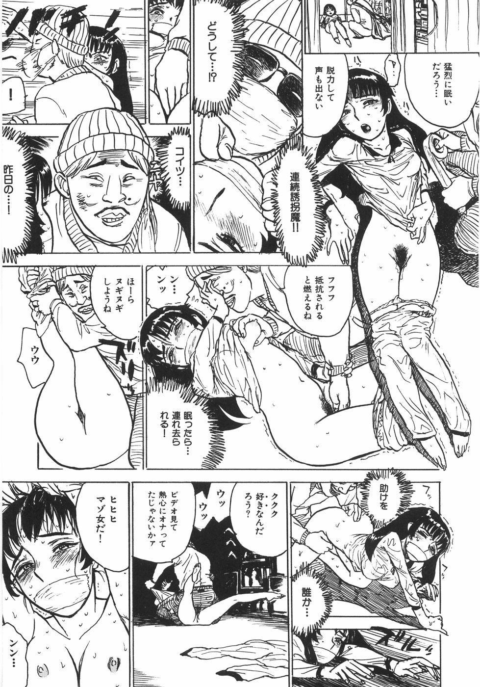 Ningyou no Yakata - The Doll House 163