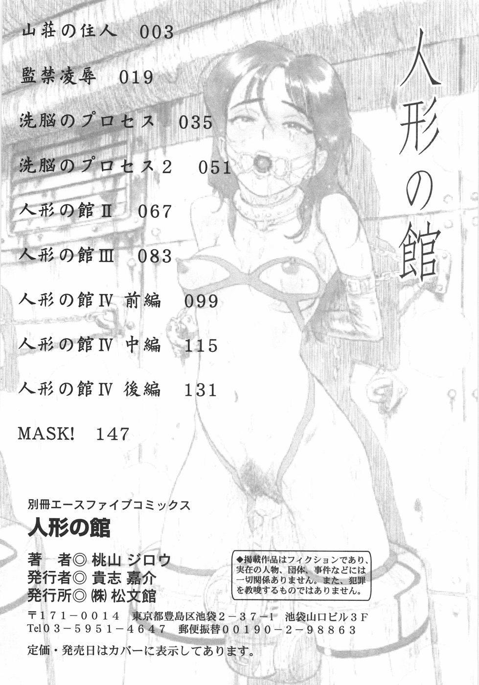 Ningyou no Yakata - The Doll House 169
