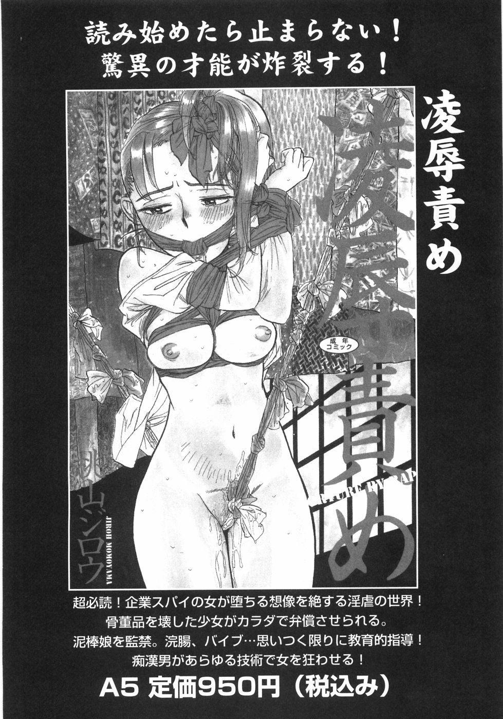 Ningyou no Yakata - The Doll House 170