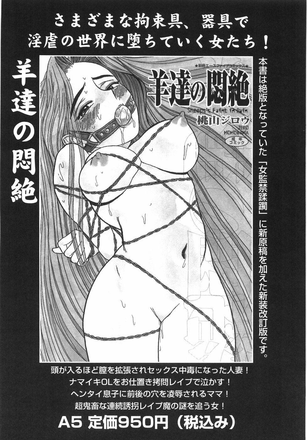 Ningyou no Yakata - The Doll House 173