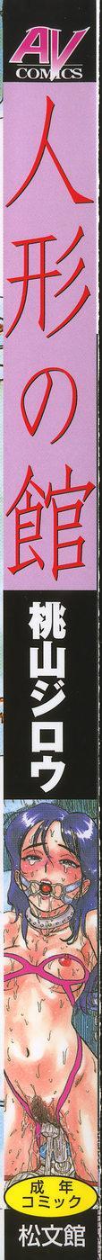 Ningyou no Yakata - The Doll House 1