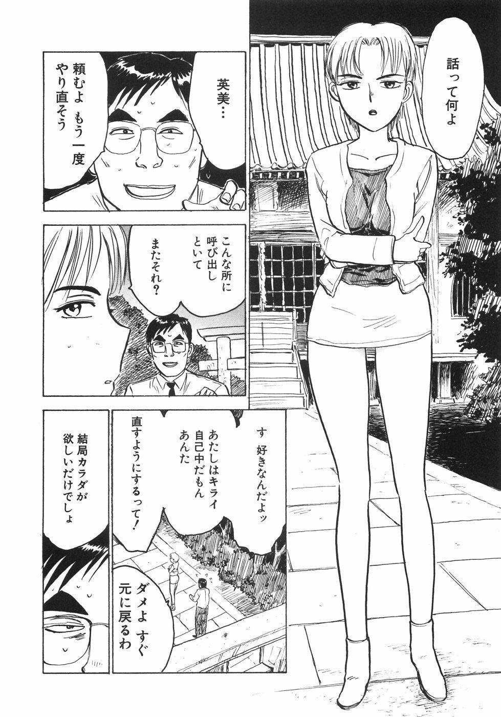 Ningyou no Yakata - The Doll House 42