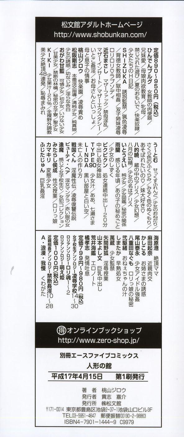 Ningyou no Yakata - The Doll House 4