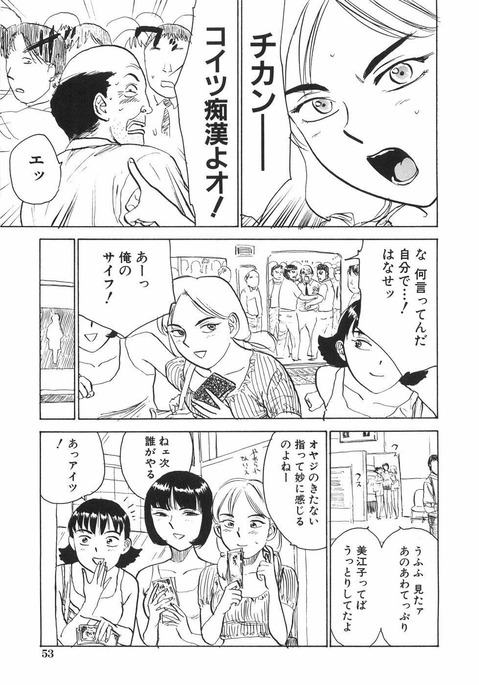 Ningyou no Yakata - The Doll House 59